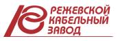 режевский кабельный завод